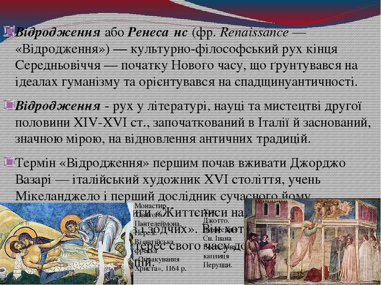 ВідродженняабоРенеса нс(фр.Renaissance— «Відродження»)— культурно-філос...