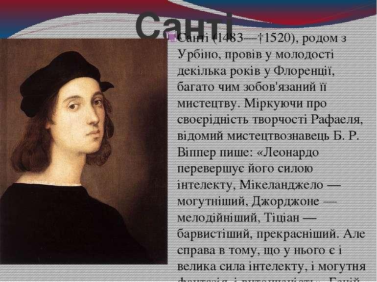 Санті Санті(1483—†1520), родом зУрбіно, провів у молодості декілька років у...