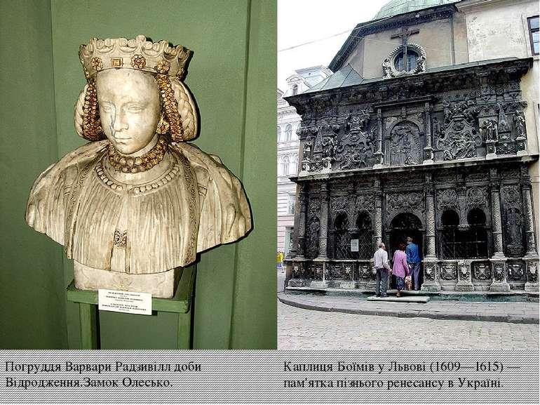 Погруддя Варвари Радзивілл доби Відродження.Замок Олесько. Каплиця БоїмівуЛ...