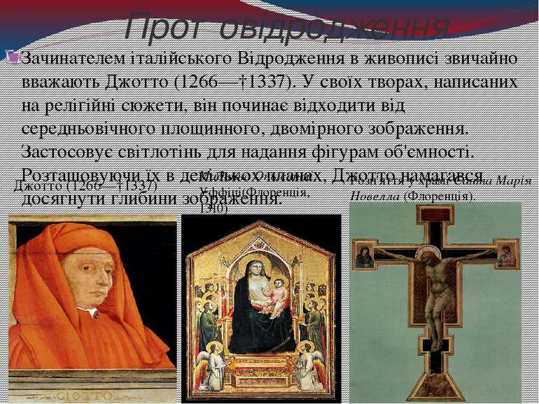 Протовідродження Зачинателем італійського Відродження в живописі звичайно вва...