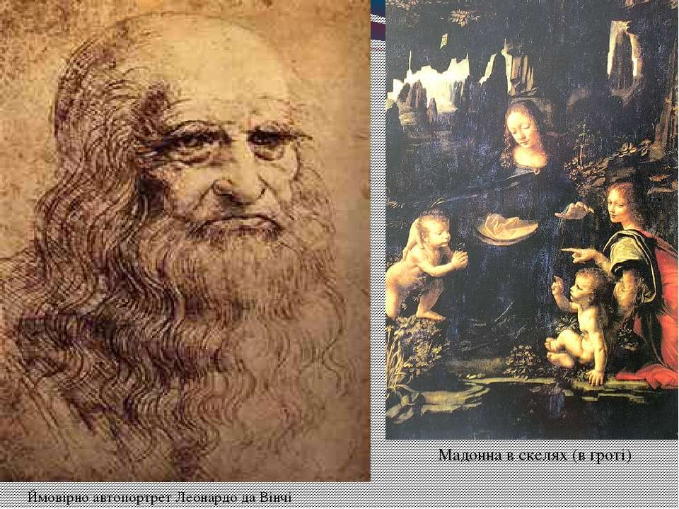 Ймовірно автопортрет Леонардо да Вінчі Мадонна в скелях (в гроті)