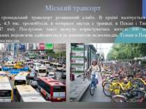Міський трансорт Міський громадський транспорт розвинений слабо. В країні нал...