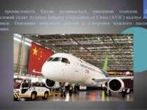 Авіаційна промисловість Китаю розвивається швидкими темпами. Державний авіапр...