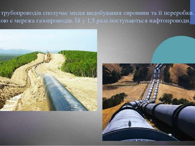 Мережа трубопроводів сполучає місця видобування сировини та її переробки. Най...