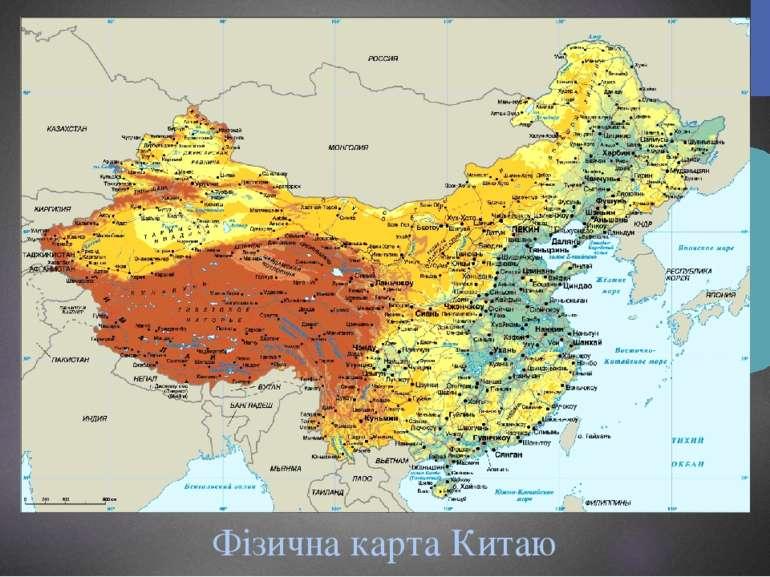 Фізична карта Китаю