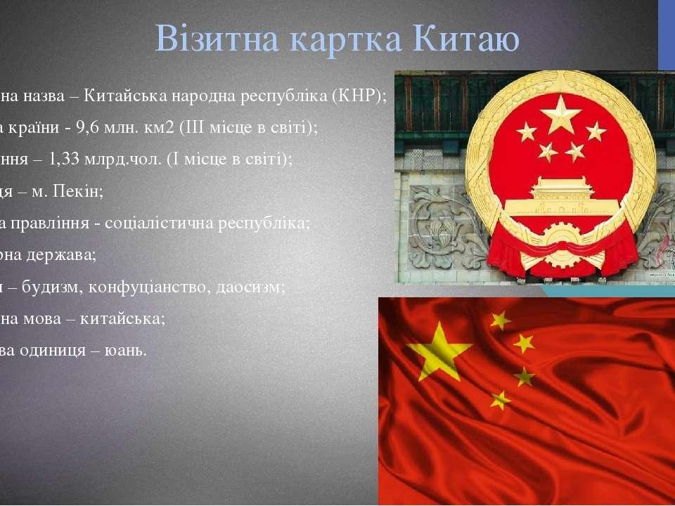 Візитна картка Китаю офіційна назва – Китайська народна республіка (КНР); пло...