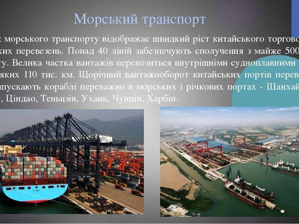 Морський транспорт Розвиток морського транспорту відображає швидкий ріст кита...