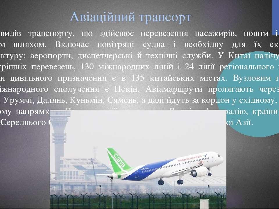 Авіаційний трансорт Один із видів транспорту, що здійснює перевезення пасажир...