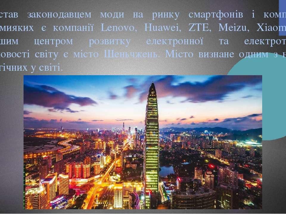 Китай став законодавцем моди на ринку смартфонів і комп'ютерів, символамияких...
