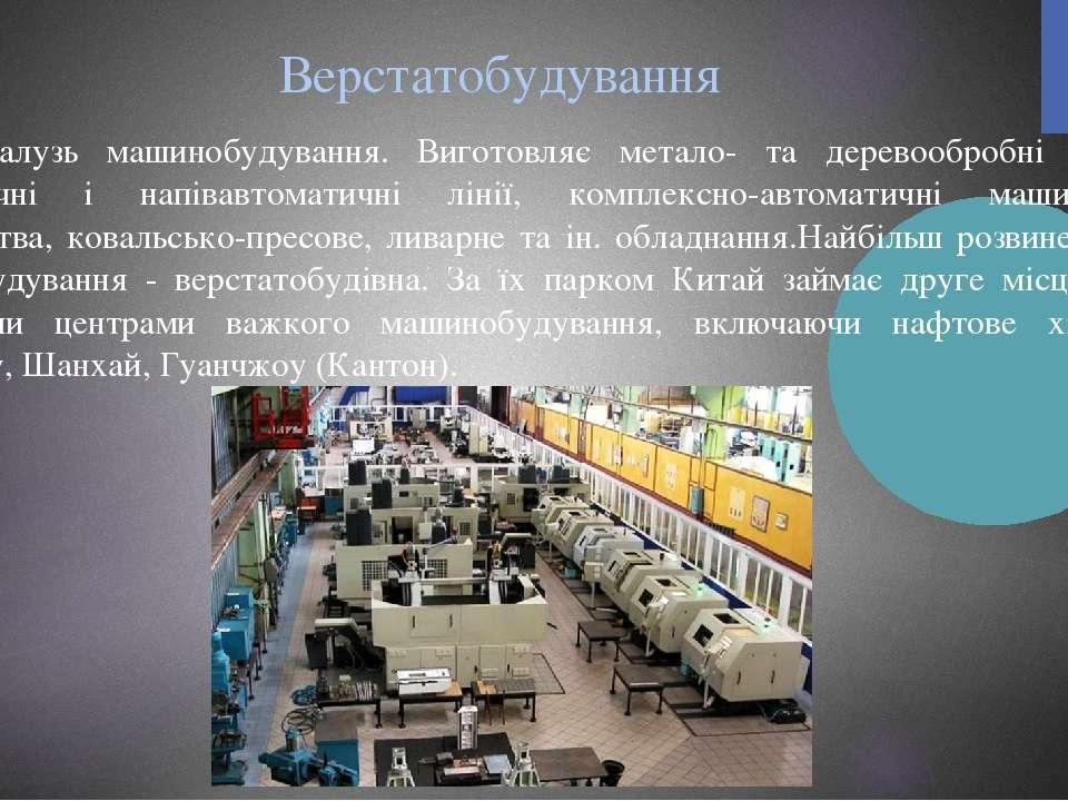 Верстатобудування Базова галузь машинобудування. Виготовляє метало- та дерево...
