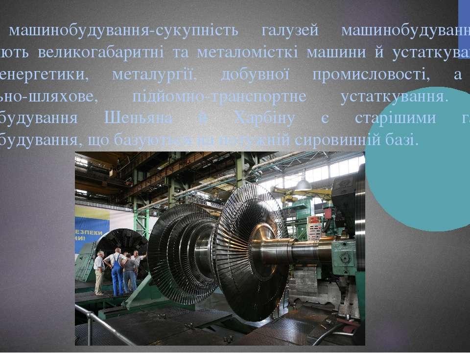 Важке машинобудування-сукупність галузей машинобудування, які виробляють вели...