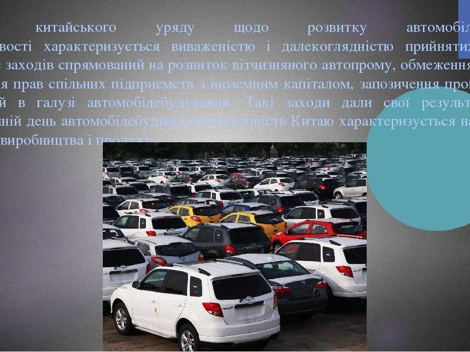 Політика китайського уряду щодо розвитку автомобілебудівної промисловості хар...