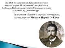 Був членом місцевого українського гуртка, яким керувалиМикола Порш і О. Кірс...