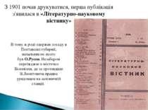 З 1901 почав друкуватися, перша публікація з'явилася в«Літературно-науковому...