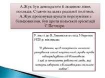 """У листі до В.Липинського від 5 березня 1920 р. він писав:  """"Я уважаю, що в т..."""