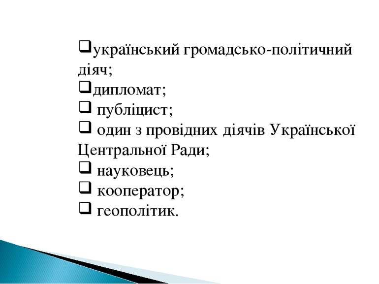 українськийгромадсько-політичний діяч; дипломат; публіцист; один з провідних...