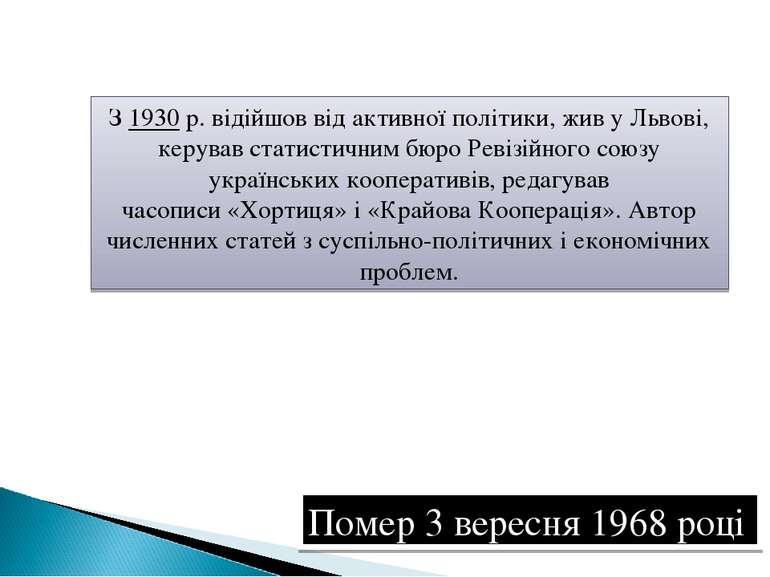 З1930р. відійшов від активної політики, жив у Львові, керував статистичним ...