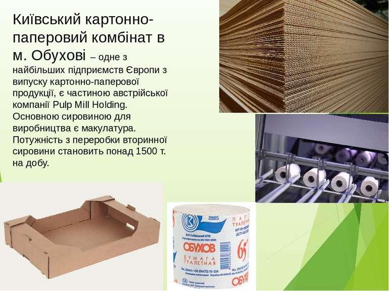 Київський картонно-паперовий комбінат в м. Обухові – одне з найбільших підпри...