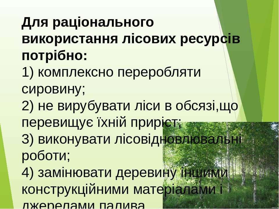Для раціонального використання лісових ресурсів потрібно: 1) комплексно перер...