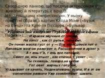 Своєрідною ланкою, що поєднує імпресіонізм у живописі й літературі, є вірш О....