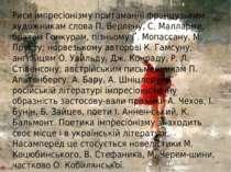 Риси імпресіонізму притаманні французьким художникам слова П. Верлену, С. Мал...