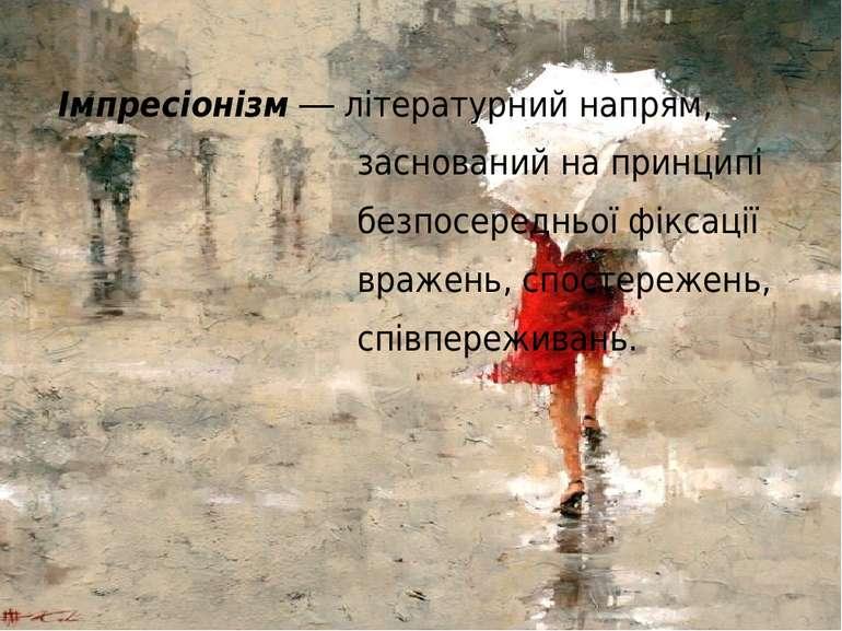Імпресіонізм — літературний напрям, заснований на принципі безпосередньої фік...