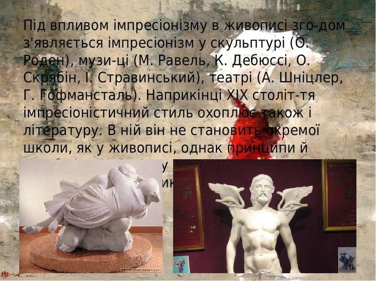 Під впливом імпресіонізму в живописі зго дом з'являється імпресіонізм у скуль...