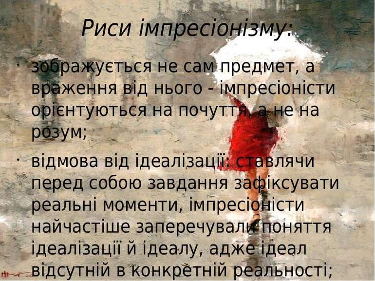 Риси імпресіонізму: зображується не сам предмет, а враження від нього - імпре...