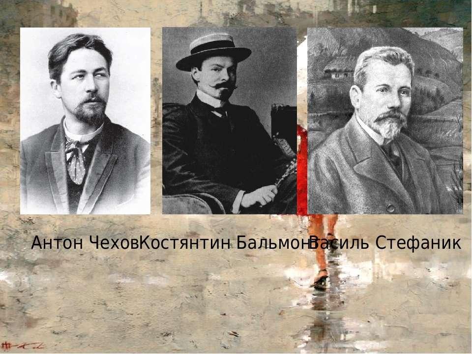 Антон Чехов Костянтин Бальмонт Василь Стефаник
