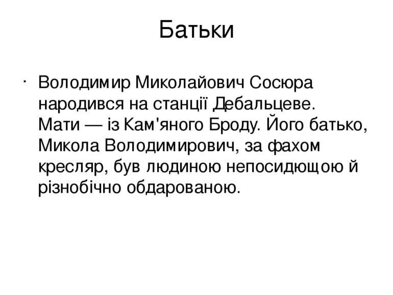 Батьки Володи мир Микола йович Сосюра народився на станціїДебальцеве. Мати—...