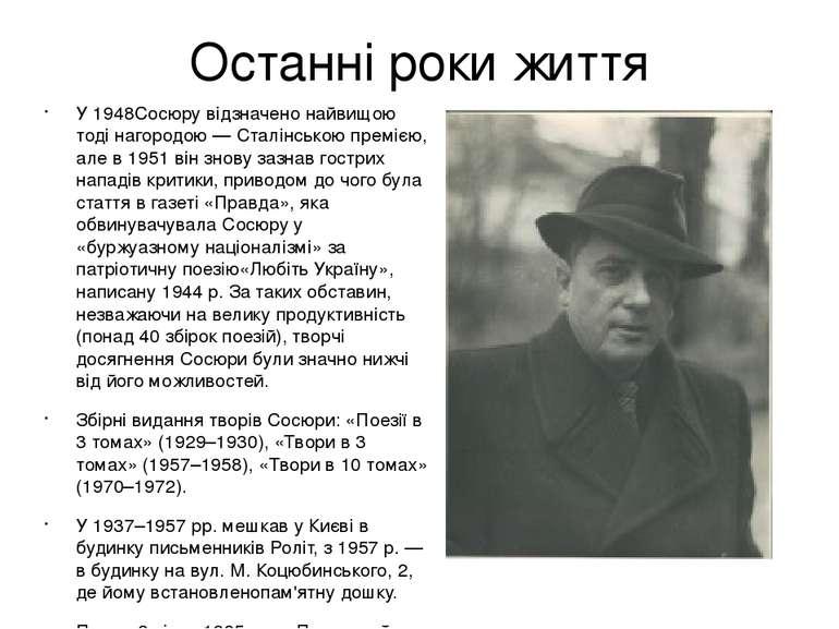 Останні роки життя У1948Сосюру відзначено найвищою тоді нагородою—Сталінсь...