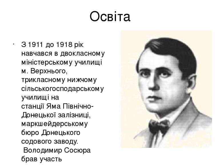 Освіта З 1911 до 1918 рік навчався в двокласному міністерському училищі м. Ве...