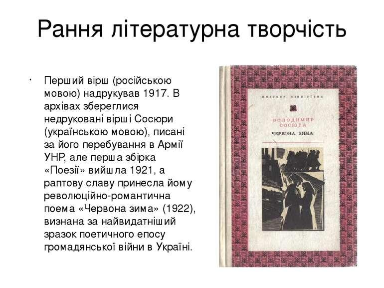 Рання літературна творчість Перший вірш (російською мовою) надрукував1917. В...