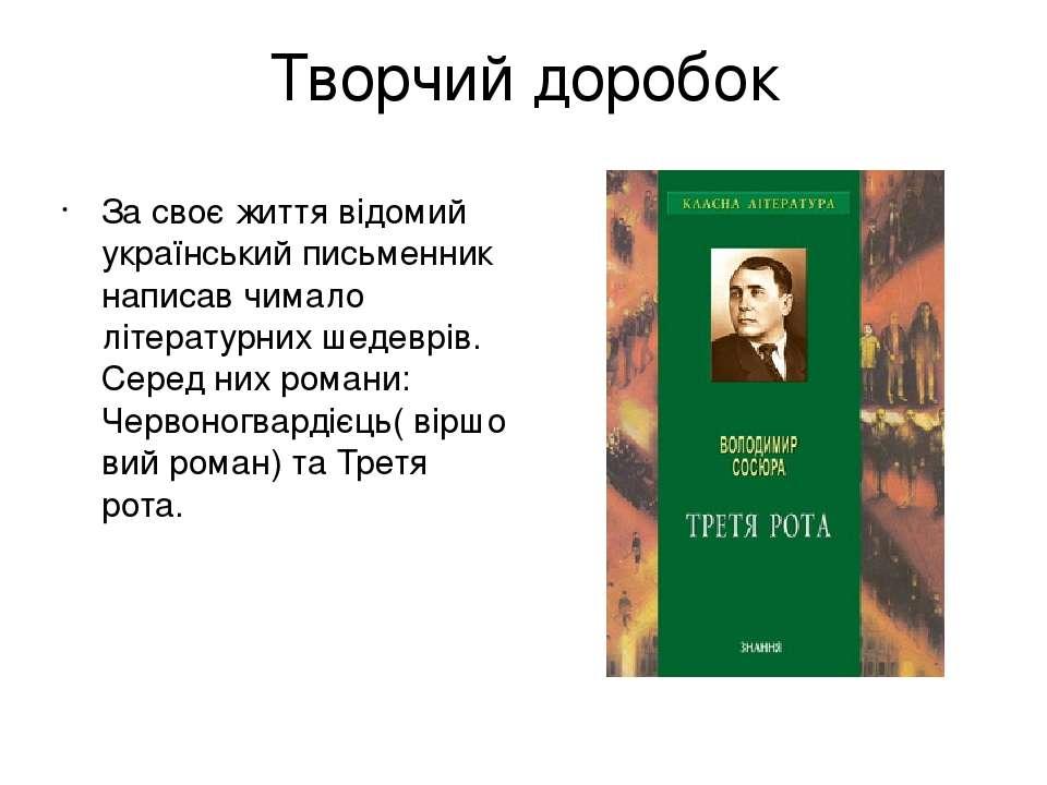Творчий доробок За своє життя відомий український письменник написав чимало л...