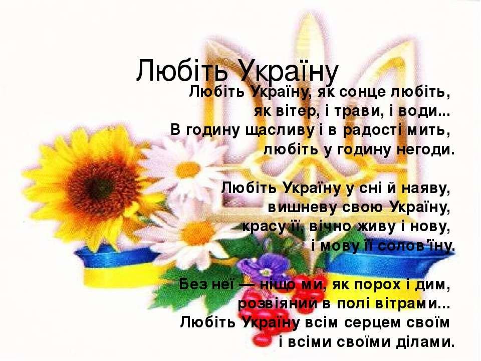 Любіть Україну Любіть Україну, як сонце любіть, як вітер, і трави, і води......