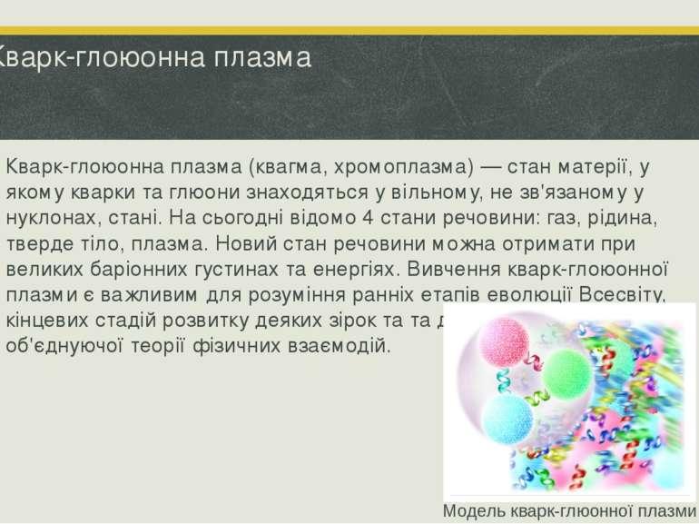 Кварк-глоюонна плазма Кварк-глоюонна плазма (квагма, хромоплазма) — стан мате...