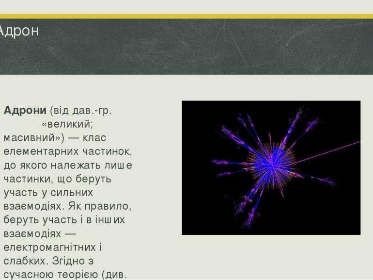 Адрон Адрони(віддав.-гр.ἁδρός«великий; масивний»)— класелементарних час...