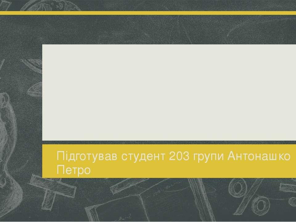 Кварки Підготував студент 203 групи Антонашко Петро