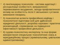4) пенітенціарну психологію - система адаптації і ресоціалізації особистості,...