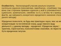 Особистість- безпосередній учасник реально існуючих суспільних відносин (еко...
