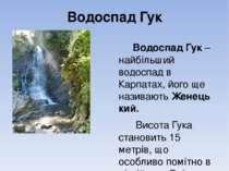 Водоспад Гук Водоспад Гук– найбільший водоспад в Карпатах, його ще називають...