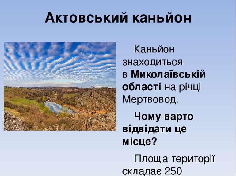Актовський каньйон Каньйон знаходиться вМиколаївській областіна річці Мертв...