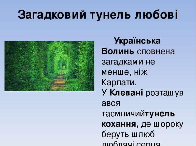 Загадковий тунель любові Українська Волиньсповнена загадками не менше, ніж К...