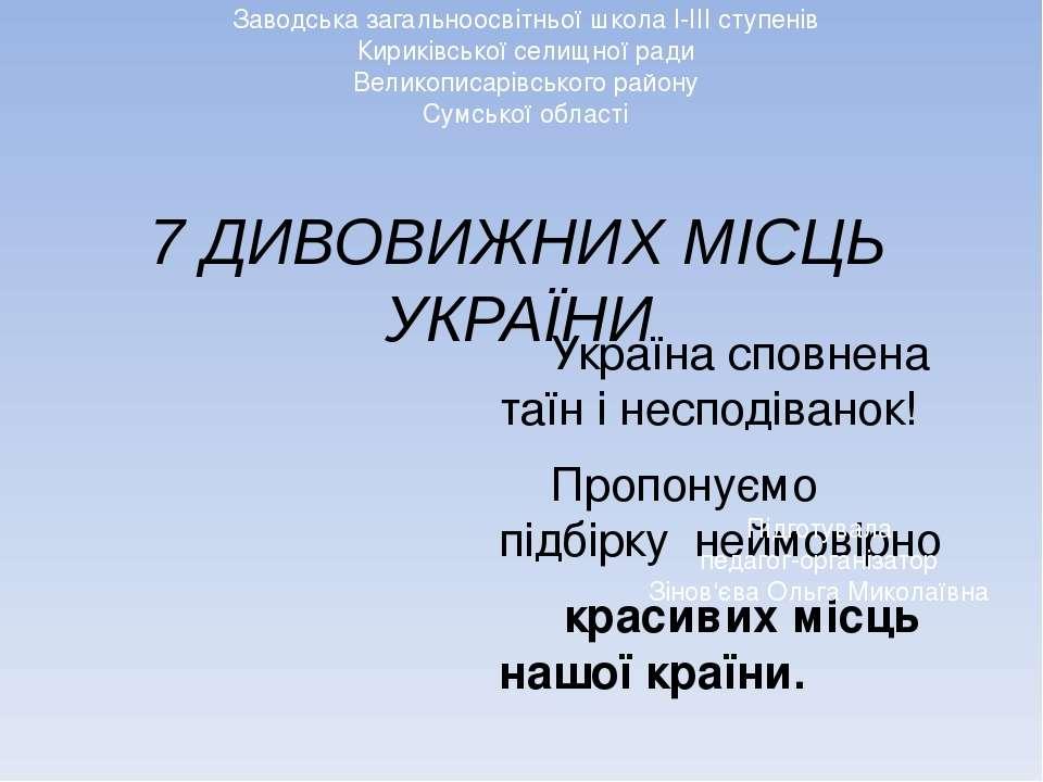 7 ДИВОВИЖНИХ МІСЦЬ УКРАЇНИ Україна сповнена таїн і несподіванок! Пропонуємо п...