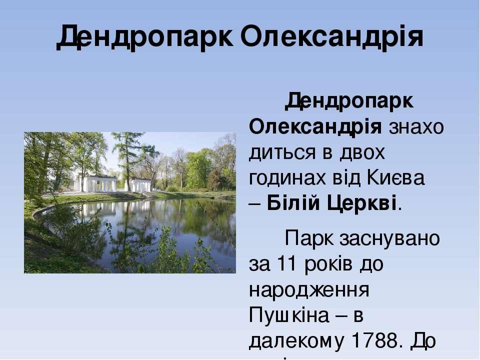Дендропарк Олександрія Дендропарк Олександріязнаходиться в двох годинах від ...
