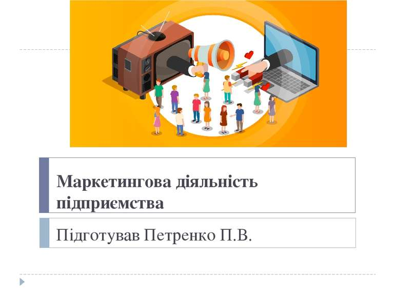 Маркетингова діяльність підприємства Підготував Петренко П.В.