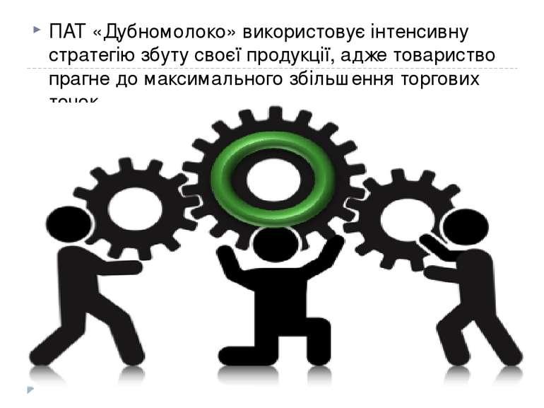 ПАТ «Дубномолоко» використовує інтенсивну стратегію збуту своєї продукції, ад...