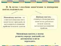 * ІІ. За метою і способами запам'ятання та відтворення пам'ять поділяють на: ...