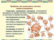 Прийоми, які полегшують логічне запам'ятовування: смислове групування матеріа...