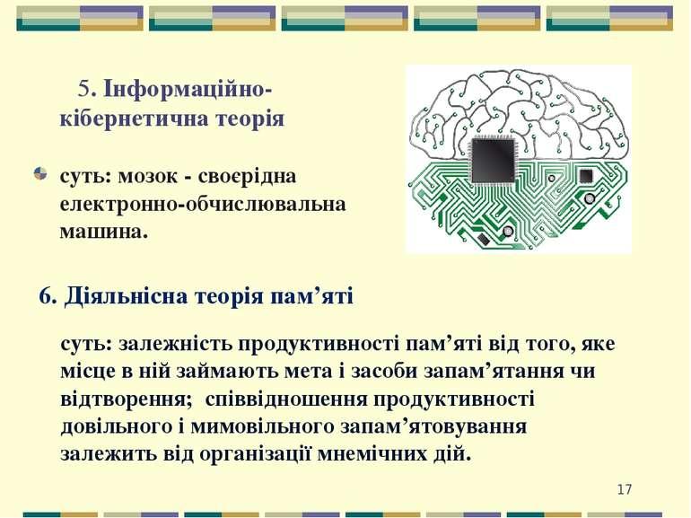 5. Інформаційно-кібернетична теорія суть: мозок - своєрідна електронно-обчисл...